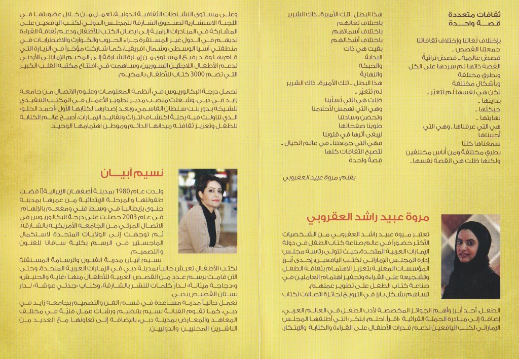 арабский текст 2