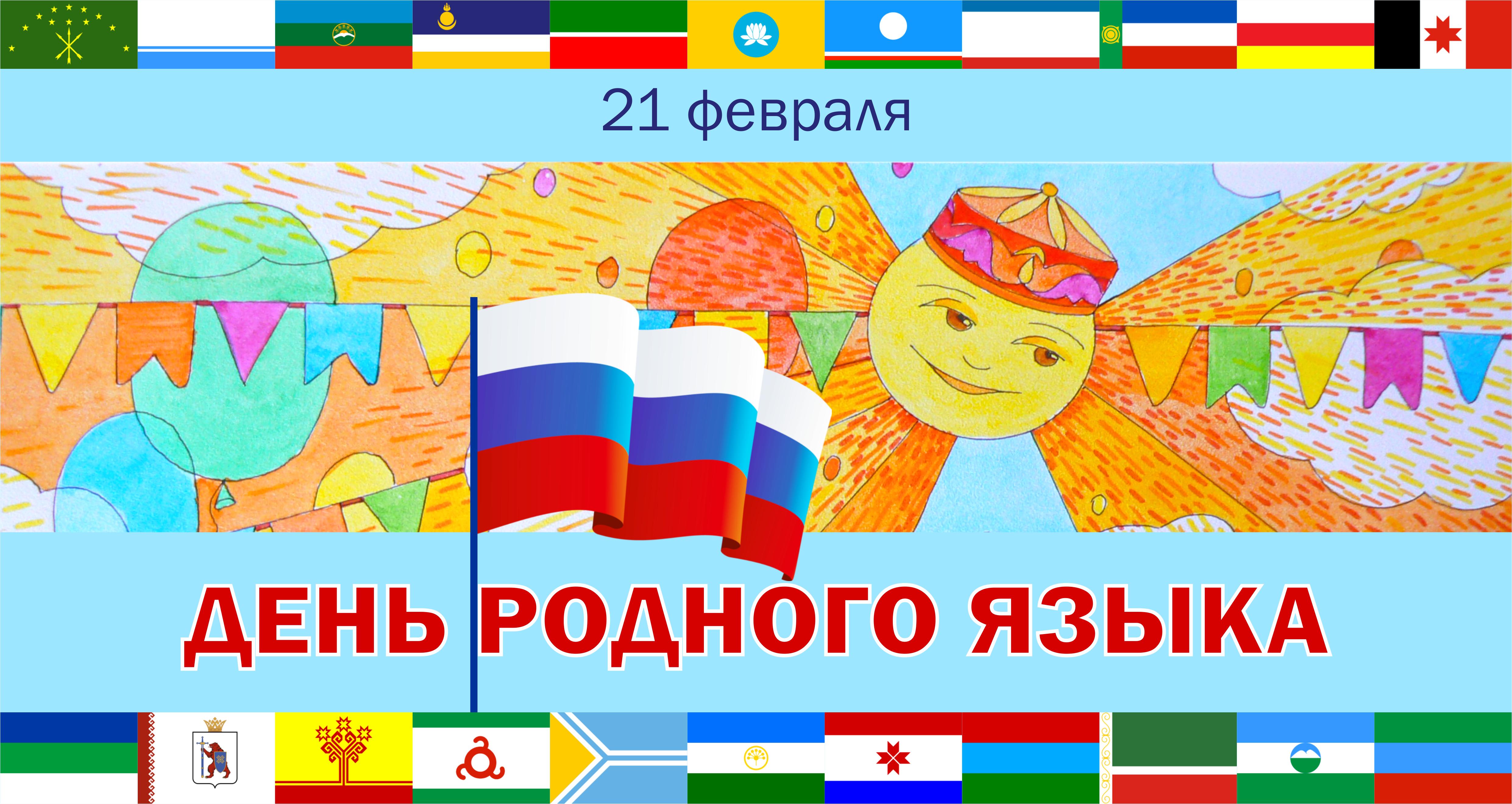 День родного языка в 2018 году. Какого числа, мероприятия