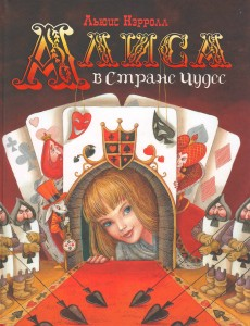Алиса Митрофанов