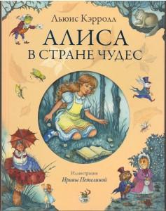 Алиса Петелина