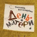 tatyana_bogatyrjova__den_materi