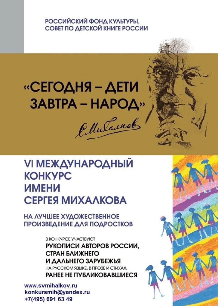 плакат 6 конкурса